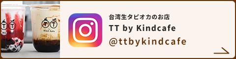 TT by Kindcafe